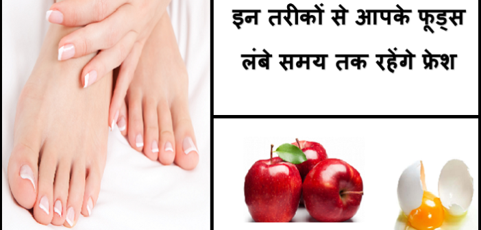 How to keep fruits fresh for longer duration 11