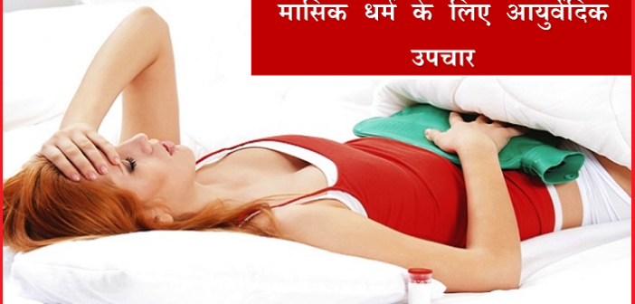 Ayurvedic Remedies For Menstrual Cramps 8 Ayurvedic Remedies For Menstrual Cramps To Prevent At Home