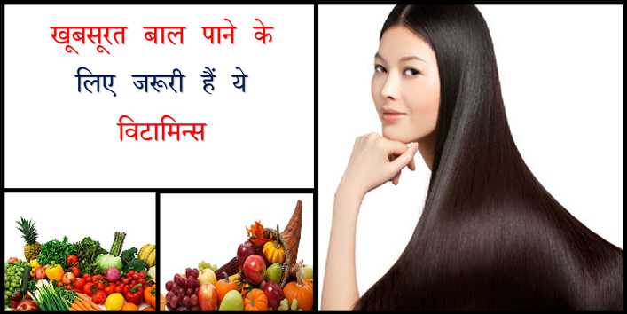 Essential vitamins to get beautiful hair cover12
