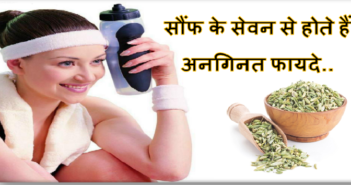 Various health benefits of eating fennel seeds cover