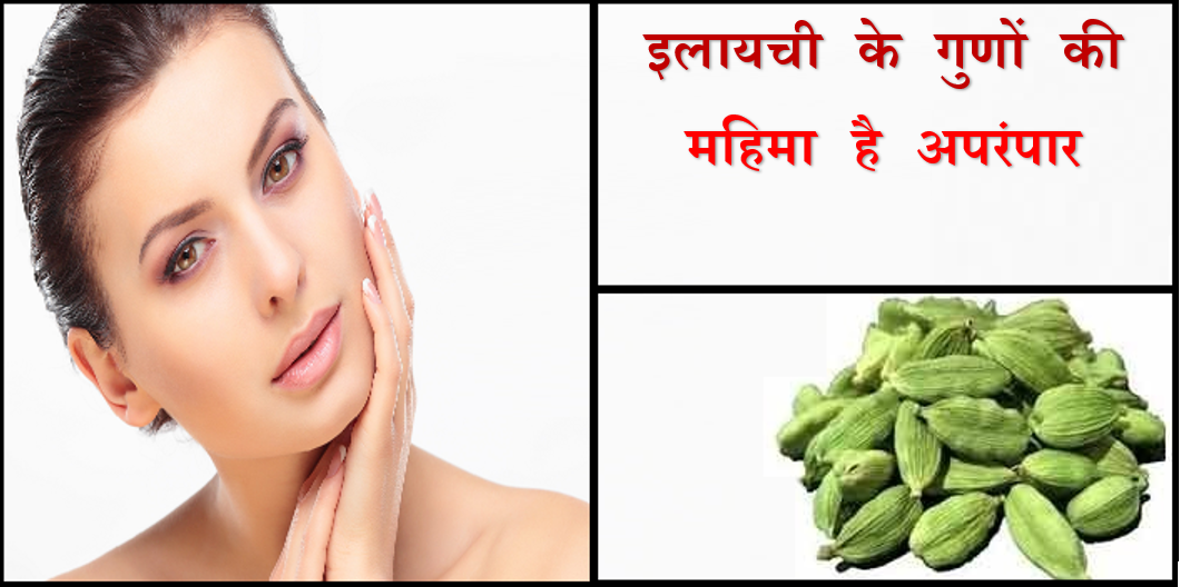 Health benefits of cardamom cover