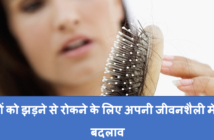 7 Lifestyle Changes To Reduce Hair Fall and Get Healthy Hair cover