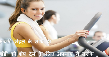 how to get well shaped body and health cover