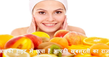 here is how your diet can make you beautiful cover