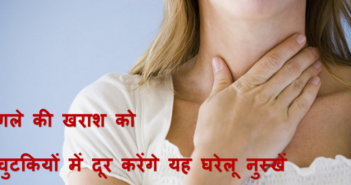 home remedies to cure sore throat cover