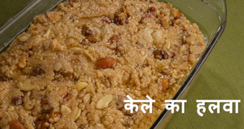Banana Halwa with oats recipe