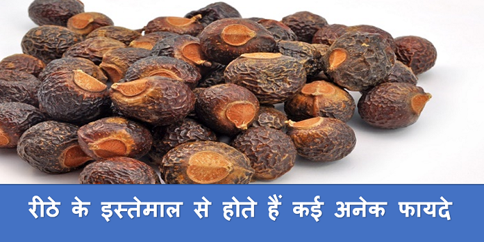amazing benefits of using reetha or soapnut cover