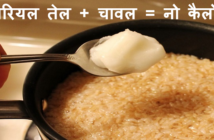 Cooking rice in coconut oil minimizes calories count of it cover