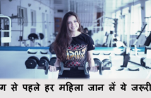 gym GYM GOALS 6 Key Tips That One Should Keep In Mind Before Going To Gymcover
