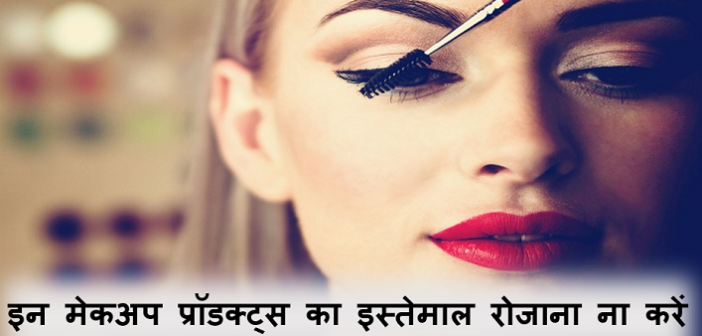 using these makeup products daily may harm you cover