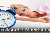 food items to get rid of sleeplessness cover