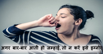 never ignore the frequent yawning cover (2)