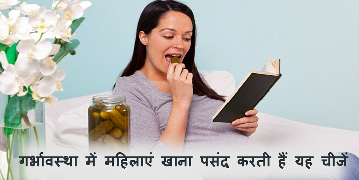 Food items women love to have during pregnancy cover