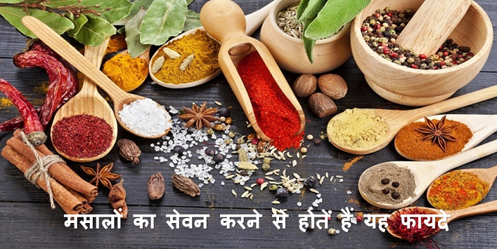 amazing health benefits of having spices cover