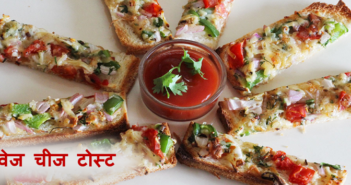 QUICK RECIPE How To Make Veg Cheese Toast At Home