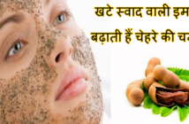 how to get beautiful skin using tamarind scrub