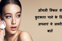 things to keep in mind to get rid of oily skin cover