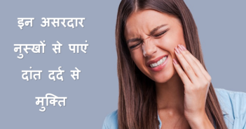 effective home remedies to get rid of toothache cover
