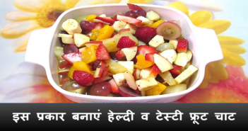 fruit chaat recipes cover