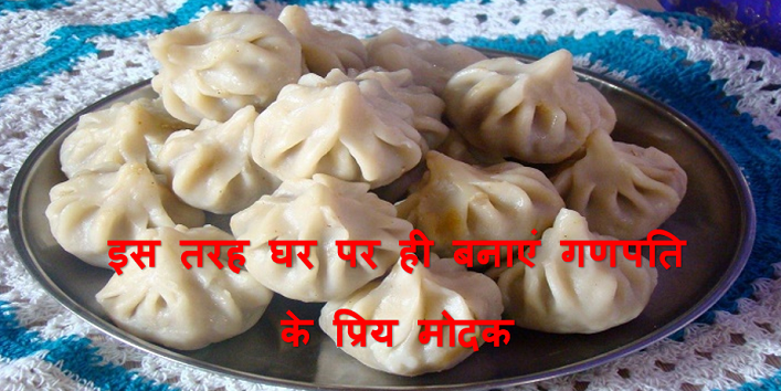 celebrate ganesh chaturthi making his favorite modak cover