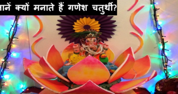 here is why ganesh chaturthi celebrated every year cover