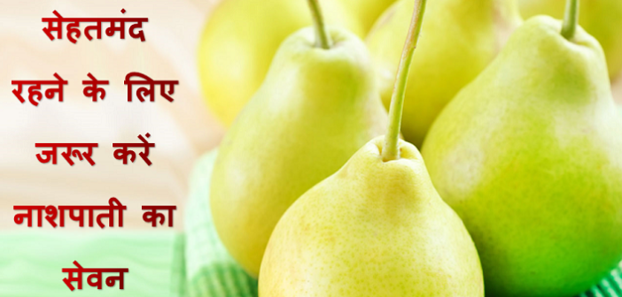 Amazing-Benefits-Of-Pears-For-Skin-Hair-And-Health cover