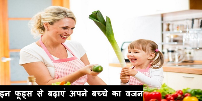 food items help in weight gain of your kids cover