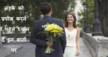keep these things in mind before going to propose a guy cover