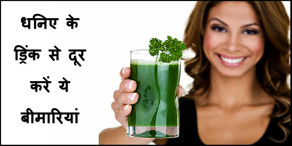 how to get rid of various diseases using coriander juice cover