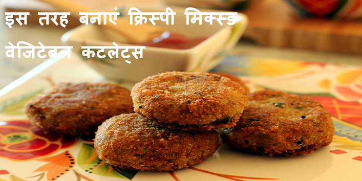 mixed vegetable cutlets recipe cover