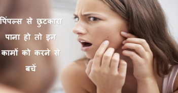 pimples-come-out-on-your-face-due-to-the-same-habits cover
