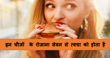 having these food items may damage your skin cover