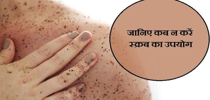 avoid scrub your skin while suffering from these problems cover