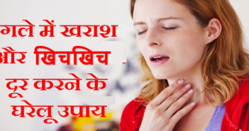 Amazing remedies to prevent sore throat