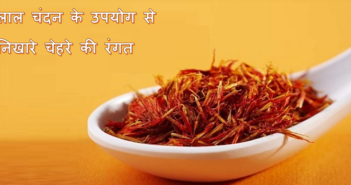 8-Best-Ways-To-Use-Red-Sandalwood-For-Glowing-Skin