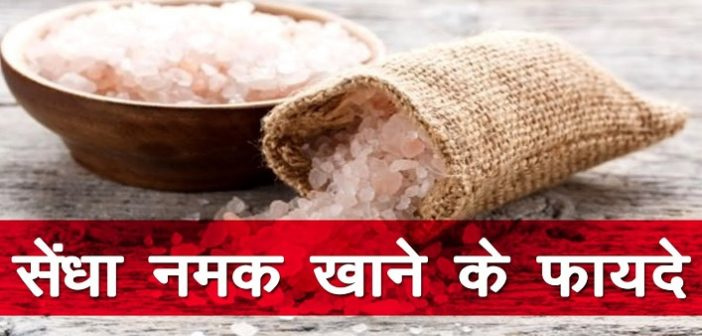 rock-salt-is-very-beneficial-for-these-5-diseases cover