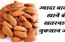 5 Unknown Side Effects Of Eating Too Many Almonds cover