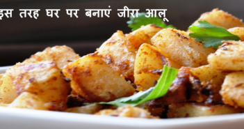 jeera aloo recipe 1