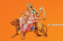 how to worship goddess katyayani on the sixth day of navratri cover