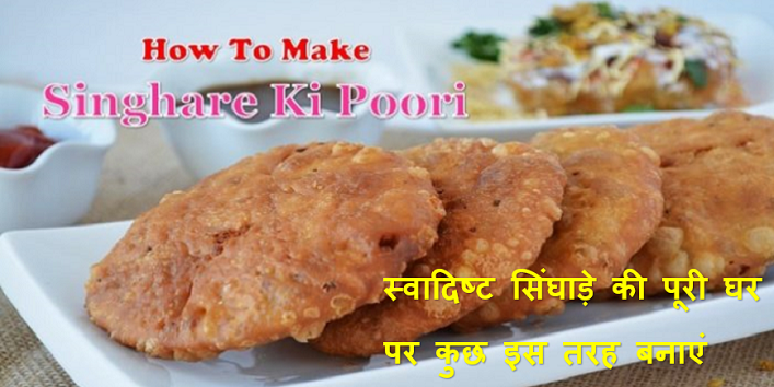 Try-This-Amazing-Recipe-Of-Singhare-Ki-Poori-At-Home