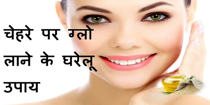 How to get glowing skin using sesame oil cover