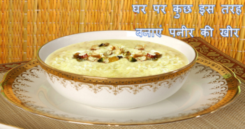 Paneer Ki Kheer recipe cover