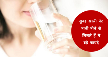amazing health benefits of drinking water on an empty stomach