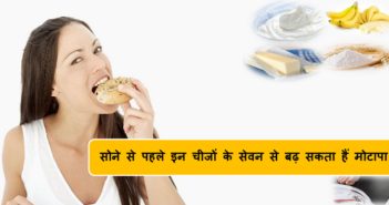 avoid having these food items before going to sleep to maintain weight cover
