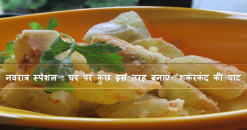 How to make shakarkand chaat this navratri cover