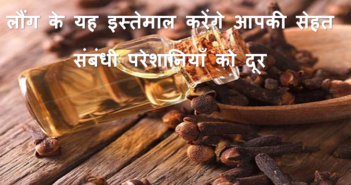 amazing health benefits of eating cloves cover
