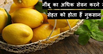 excess use of lemon may harm your health cover