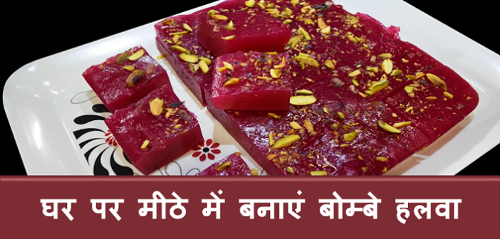 how to make at home Bombay Halwa Recipe