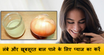 how to get long hair using onion cover
