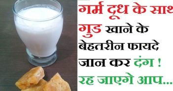 Health benefits of having milk with jaggery cover 1